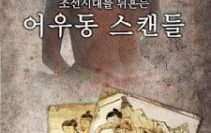 เกาหลี-18-Behead-The-King-2018-211×300-1