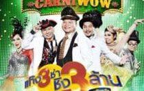 แก๊ง3ช่า-Carniwow-3-210×300-1