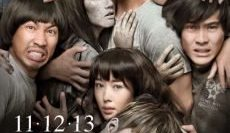 11-12-13-รักกันจะตาย