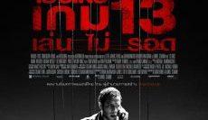 13-Sins-2014-เกม13-เล่น-ไม่-รอด-e1567160464228