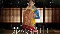 A-Courtesan-with-Flowered-Skin-เกอิชาซากุระ-1