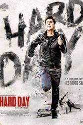 A-Hard-Day-2014-แผนล่าคนลวง