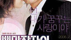 A-Millionaires-First-Love-Baekmanjangja-ui-cheot-sarang-2006-รักสุดท้ายของนายไฮโซ