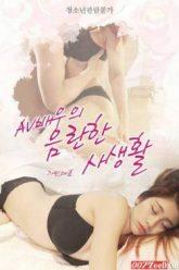 AV-Actresss-Obscene-Private-Life-265×378-1