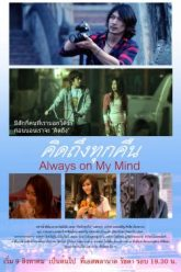 Always-on-My-Mind-267×378-1