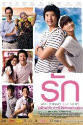 An-Ordinary-Love-Story-2012-รัก-e1568286180751
