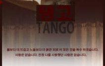 BAR-TANGO-เกาหลี-R18-212×300-1