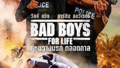 Bad-Boys-for-Life
