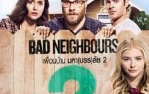 Bad-Neighbours-2-เพื่อนบ้านมหาบรรลัย-2-210×300-1