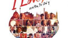Berlin-I-Love-You-2019-265×378-1