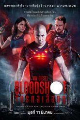 Bloodshot-2020