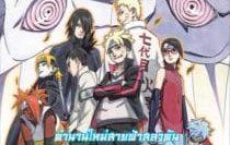 Boruto-Naruto-the-Movie-โบรูโตะ-นารูโตะ-เดอะมูฟวี่-210×300-1