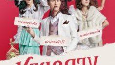 Chaiklang-the-Musical-2019-ชายกลาง-เดอะมิวสิคัล-267×378-1