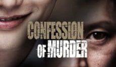 Confession-of-Murder-2012-คำสารภาพของการฆาตรกรรม-Soundtrack-ซับไทย-e1539320284181