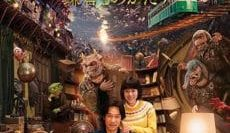 Destiny-Kamakura-Monogatari-2017-มหัศจรรย์โลกแห่งความตาย-e1545622309302