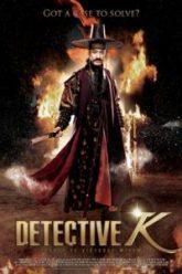 Detective-K-Secret-of-Virtuous-Window-2011-สืบลับ-ตับแลบ-212×300-1