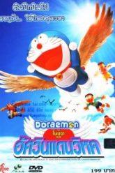 Doraemon-Nobita-and-the-Winged-Braves-โดราเอมอน-ตอน-โนบิตะและอัศวินแดนวิหค