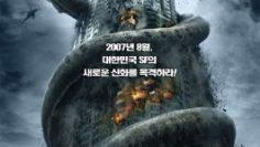 Dragon-Wars-D-War-2007-ดราก้อน-วอร์ส-วันสงครามมังกรล้างพันธุ์มนุษย์-265×378-1