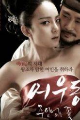 Er-Woo-Dong-Unattended-Flower-บุปผาเลือด
