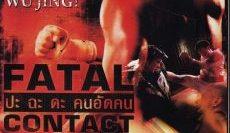Fatal-Contact-ปะ-ฉะ-ดะ-คนอัดคน