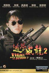 Fight-Back-to-School-II-1992