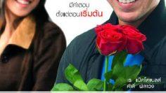 From-Pakse-with-Love-2010-สะบายดี-2-ไม่มีคำตอบจาก..ปากเซ