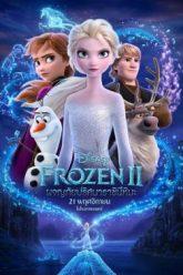 Frozen-2-265×378-1