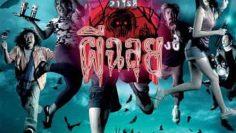 Ghost-Variety-2005-วาไรตี้ผีฉลุย