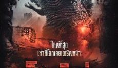 Godzilla-Resurgence-ก็อดซิลล่า-รีเซอร์เจนซ์