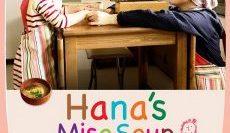 Hana-s-Miso-soup-มิโซซุปของฮานะจัง