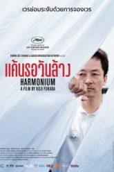 Harmonium-2016-แค้นรอวันล้าง-265×378-1