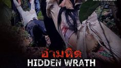 Hidden-Wrath