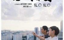 Ilo-Ilo-2013-อิโล่-อิโล่-เต็มไปด้วยรัก-210×300-1