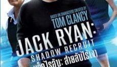 Jack-Ryan-Shadow-Recruit-แจ็ค-ไรอัน-สายลับไร้เงา-e1518602437178