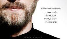 Jobs-สตีฟ-จ็อบส์-อัจฉริยะเปลี่ยนโลก
