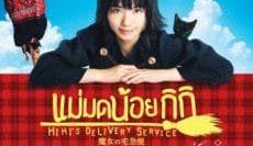 KiKi-s-Delivery-Service-แม่มดน้อยกิกิ-e1518602820186