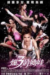 Kick-Ass-Girls-สวยพิฆาต