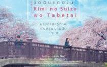 Kimi-no-suizo-wo-tabetai-2017-ตับอ่อนเธอนั้นขอฉันเถอะนะ-210×300-1