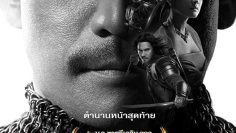 King-Naresuan-6-2015-ตำนานสมเด็จพระนเรศวรมหาราช-ภาค-6-อวสานหงสา