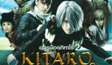 Kitaro-อสูรน้อยคิทาโร่-2-บทเพลงต้องสาปพันปี