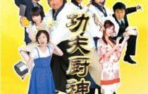 Kung-Fu-Chefs-2009-กุ๊กเทวดากังฟูใหญ่ฟัดใหญ่-210×300-1