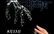 Kungfu-Cyborg-กังฟูไซบอร์ก-อุบัติมหาสงคราม-จักรวาลล้างโลก-210×300-1