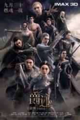 L.O.R.D-Legend-of-Ravaging-Dynasties-สงคราม-7-จอมเวทย์-e1507026105465
