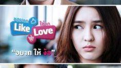 Like-Love-2012-ชอบกด-Like-ใช่กด-Love-265×378-1