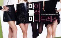 Little-Black-Dress-2011-4-สาวจอมกรี๊ด-จี๊ดจ๊าดหลุดโลก-210×300-1