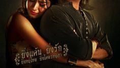 Love-Slave-2014