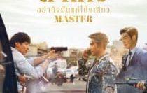 Master-210×300-1