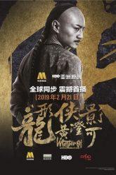 Master-of-The-Nine-Dragon-Fist-Wong-Ching-Ho-2019-ราชาแห่งกำปั้นมังกรเก้าวงศ์-ชิง-โฮซับไทย