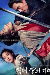 Memories-of-the-Sword