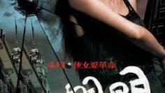 Ming-Ming-2006-หมิง-หมิง-สวยสยบนรก